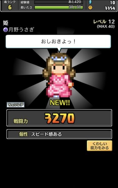 コトダマ勇者 姫