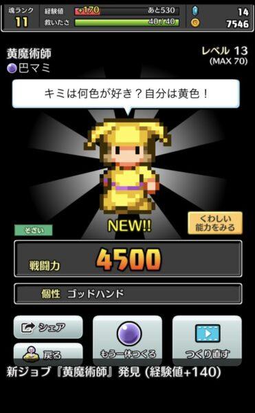コトダマ勇者 黄色魔術師