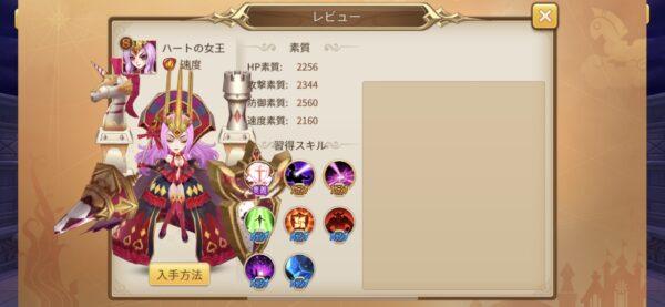 トモダチクエスト キャラクター ハートの女王①