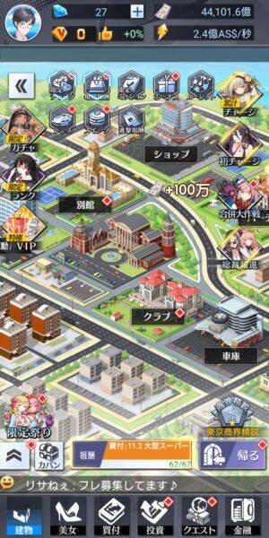 億万長者総裁の花道のゲーム画面