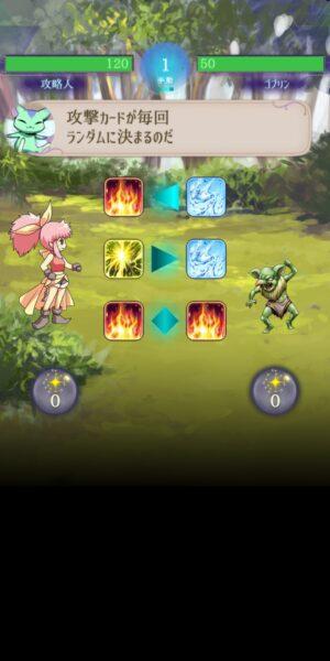 ソネットオブウィザードの戦闘画面