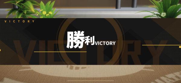 フィギュアストーリー勝利
